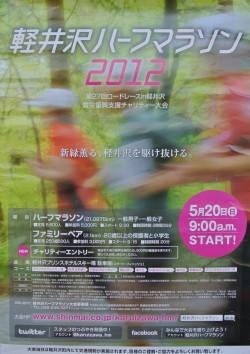 20120517run.JPG