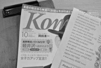 20120828komati.JPG