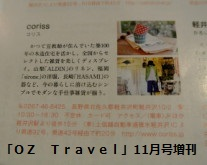 20120924OZ2.JPG