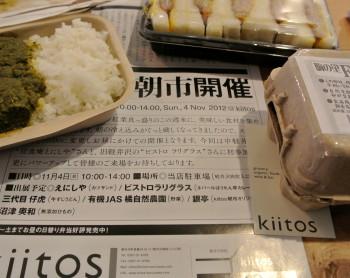 20121104KIITOS.JPG