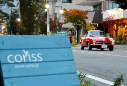 http://www.coriss.jp/blog/images/20151017image2.JPG